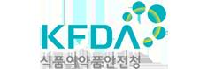 식품의약품안전청