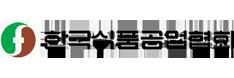 한국식품공업협회
